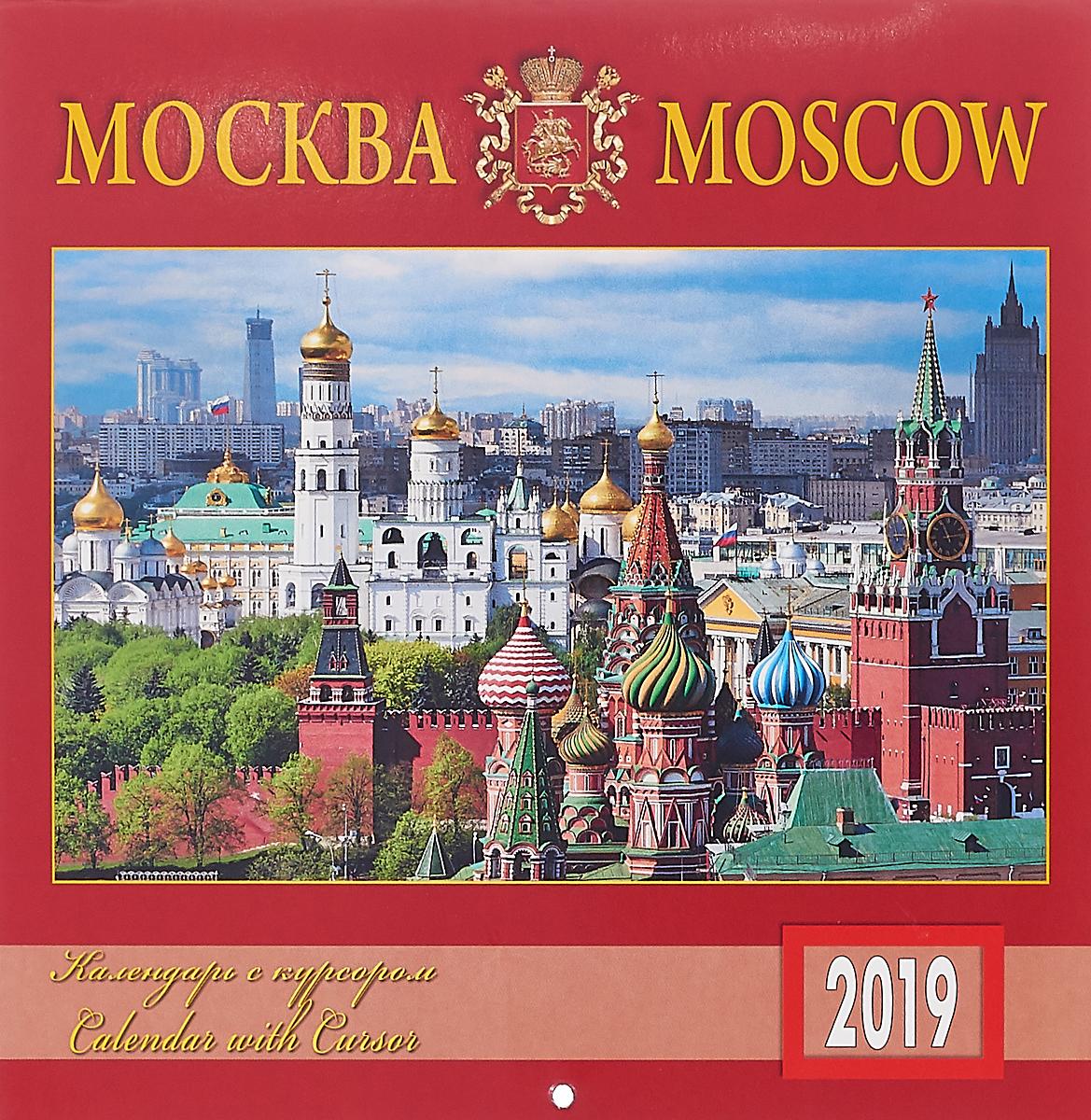 Календарь на скрепке с курсором на 2019 год. Москва3297391