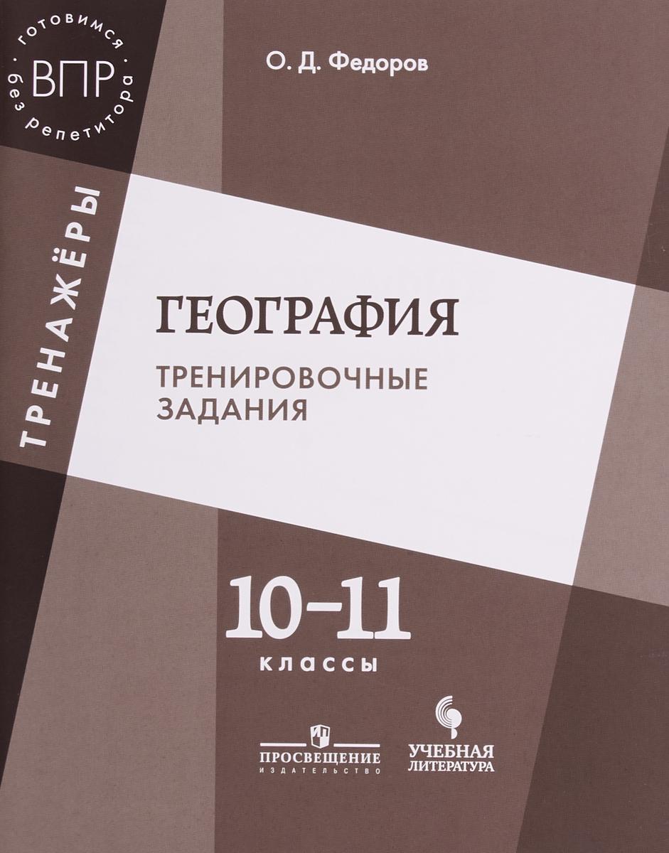 О. Д. Федоров География. 10-11 классы. Тренировочные задания