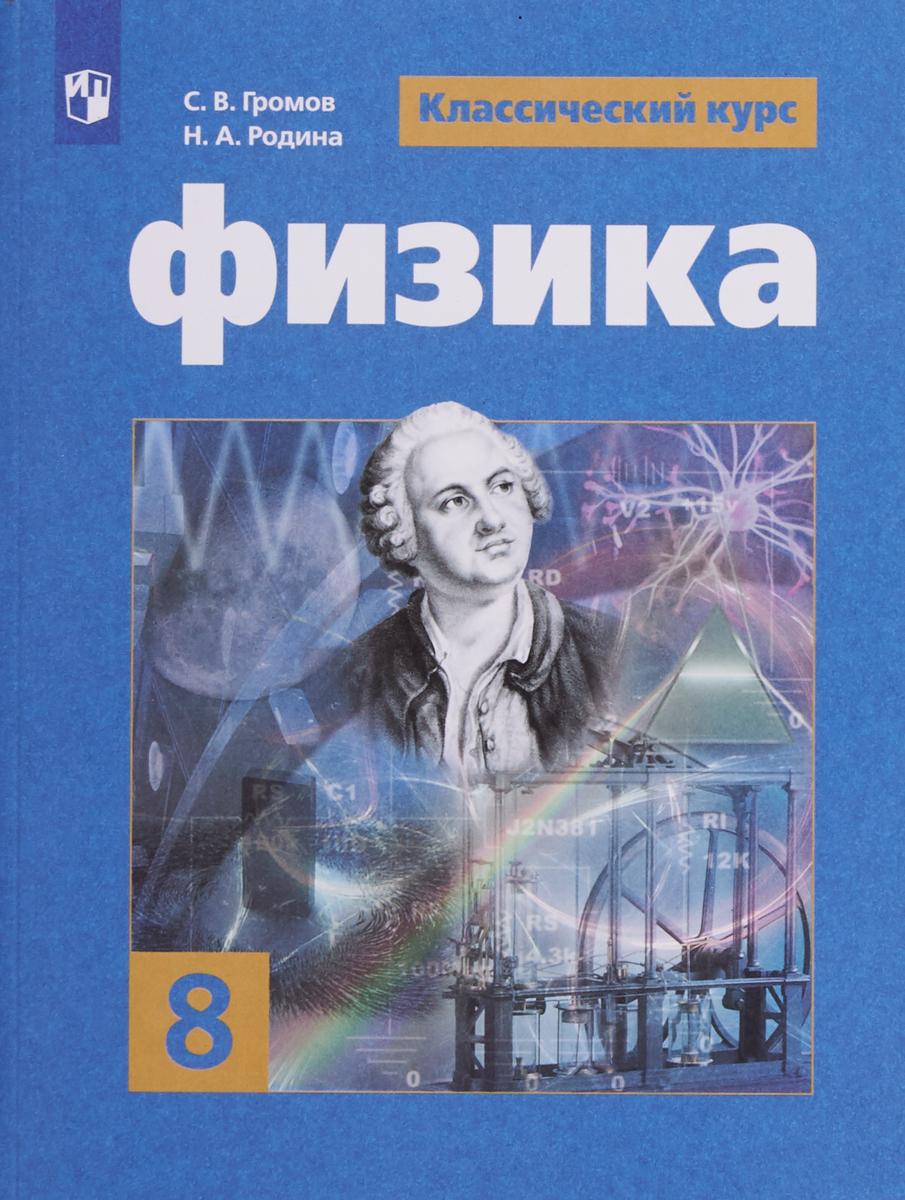 С. В. Громов,Н. А. Родина Физика. 8 класс. Учебное пособие для общеобразовательных организаций