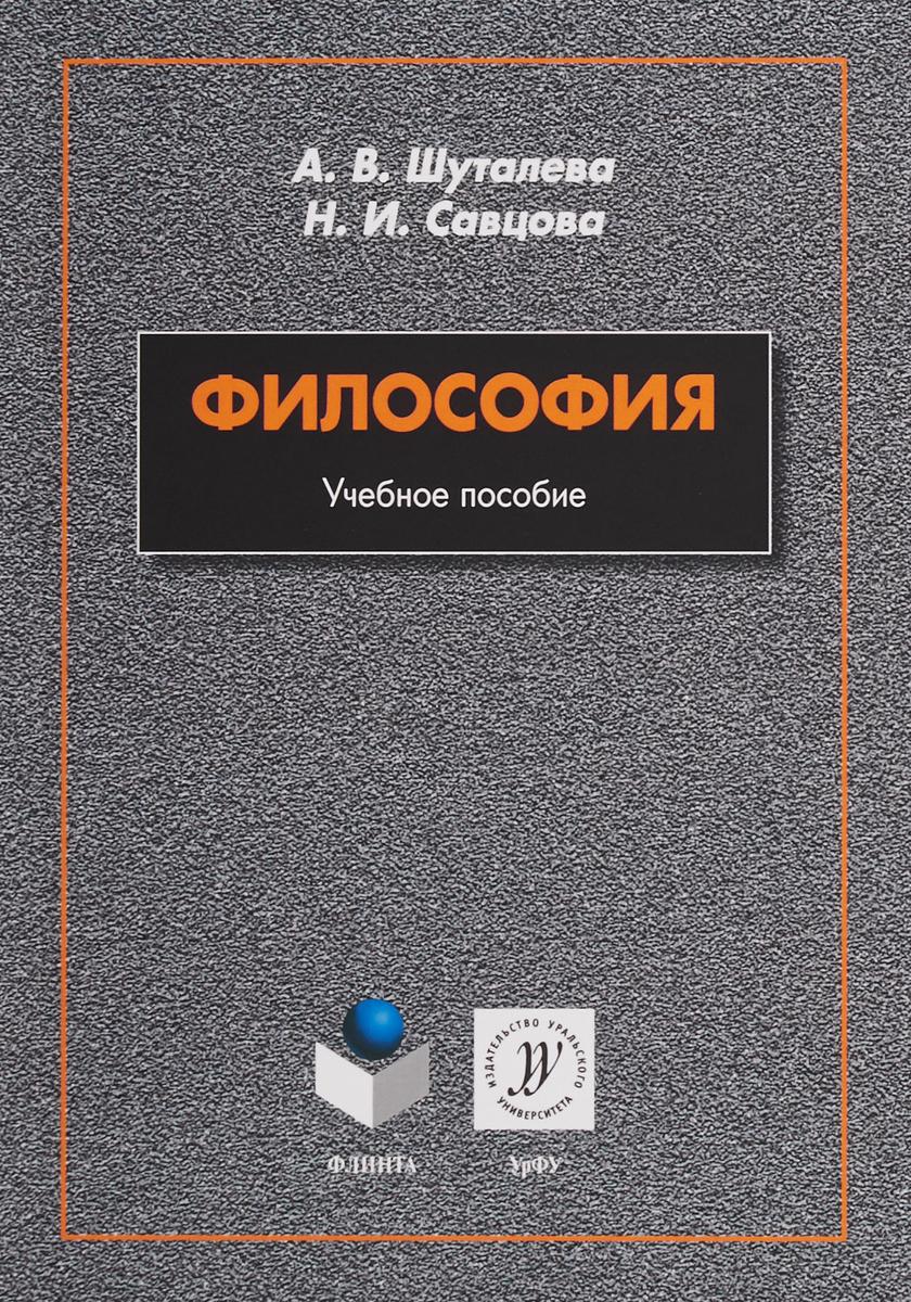 Анна Шуталева,Надежда Савцова Философия. Учебное пособие н с савкин социальная философия