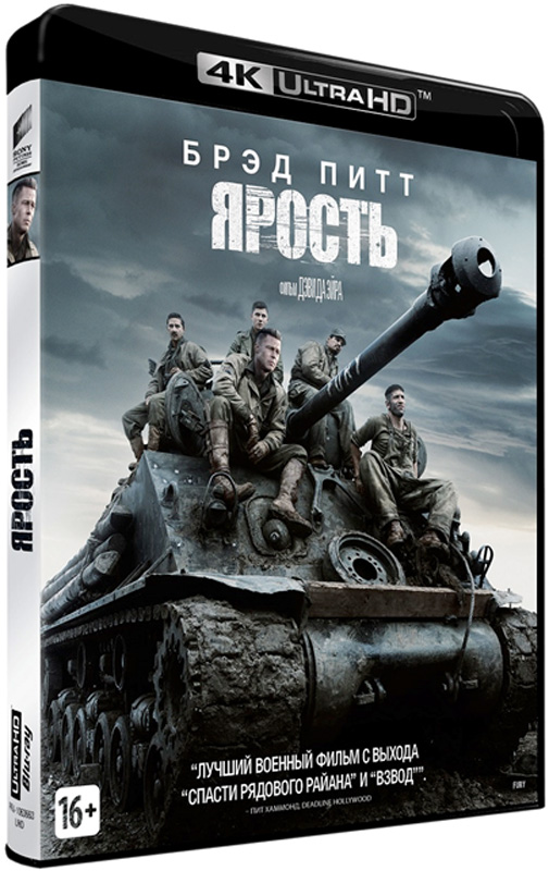 Ярость (4K UHD Blu-ray)