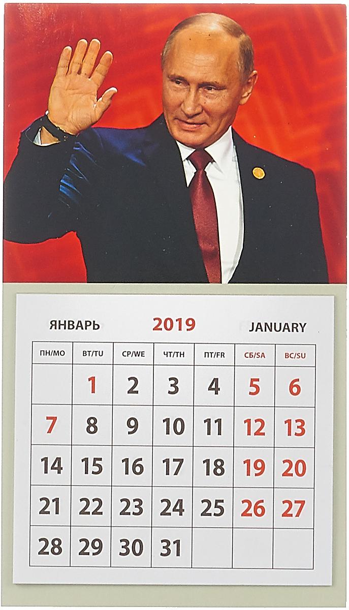 Календарь на магните отрывной на 2019 год. Путин на красном календарь на магните отрывной кр33 на 2019 год путин на черном [кр33 19015]