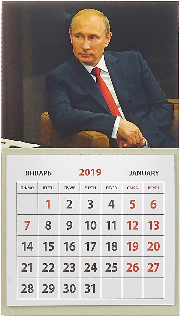 Календарь на магните отрывной на 2019 год. Путин на черном календарь на магните отрывной кр33 на 2019 год путин на черном [кр33 19015]