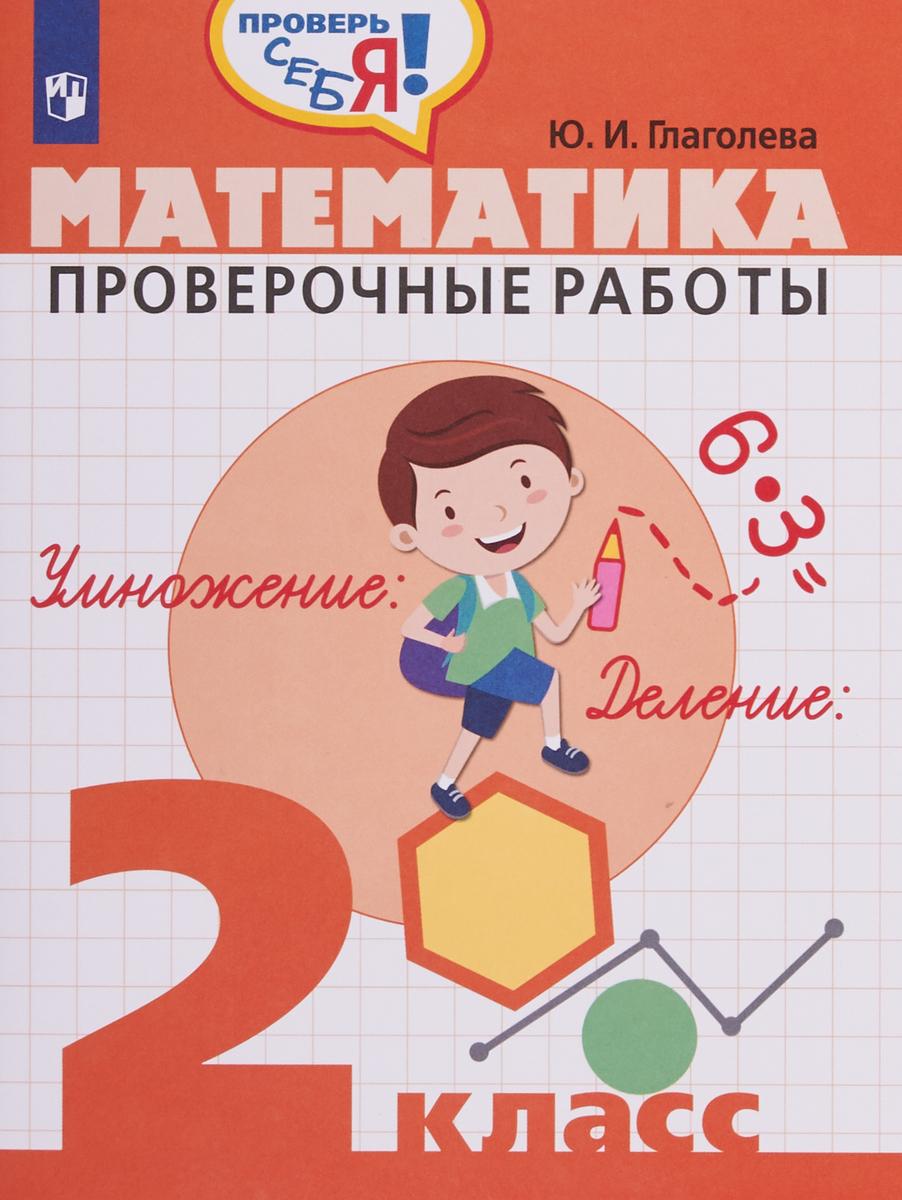 Ю. И. Глаголева Математика. Проверочные работы. 2 класс. Учебное пособие для общеобразовательных организаций