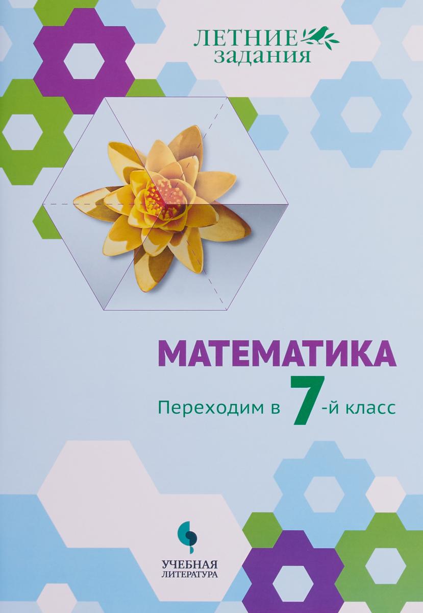 Е. А. Седова,О. В. Бахтина,И. И. Карамова Е. О. Зинченко. Математика. Переходим в 7-й класс. Летние задания