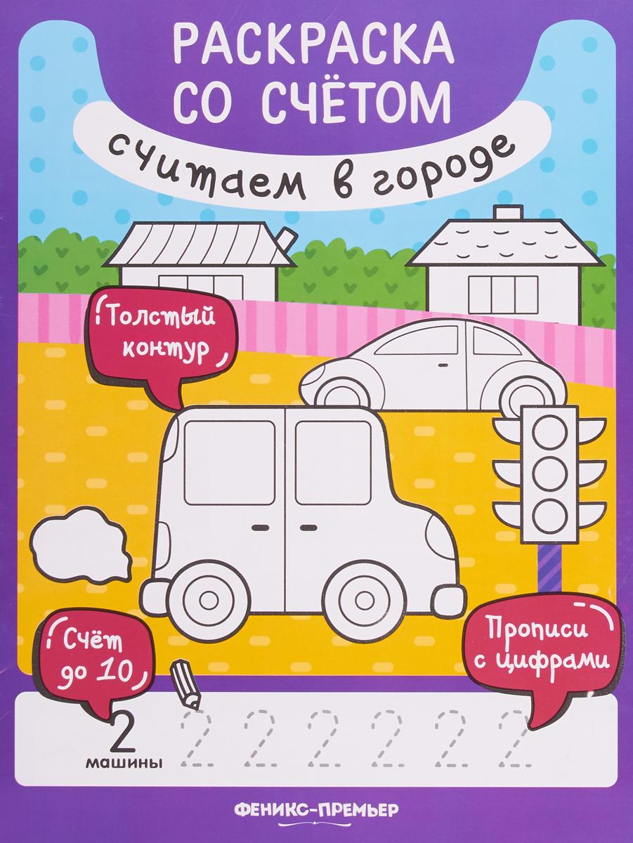 Ю. Разумовская Считаем в городе. Книжка-раскраска