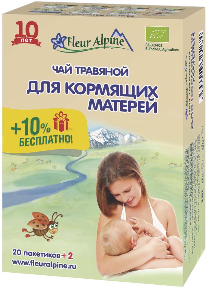 Fleur Alpine Organic Для кормящих матерей чай травяной в пакетиках, 20 шт чай травяной fleur alpine organic для кормящих матерей 30 гр