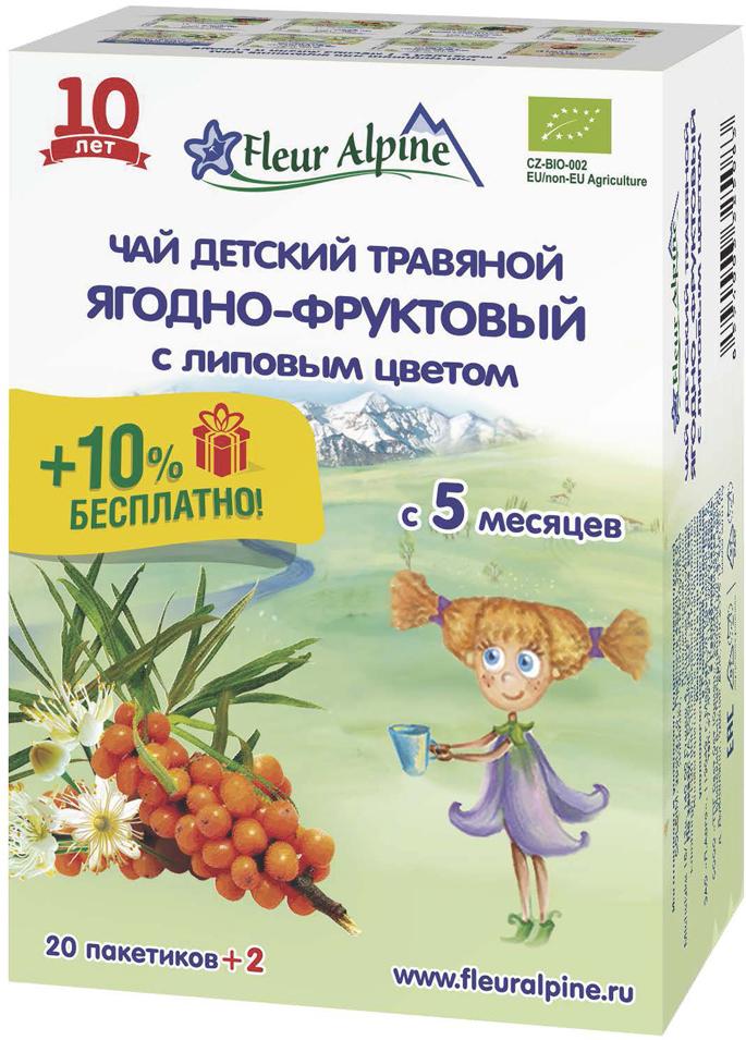 Fleur Alpine Organic Ягодно-фруктовый с липовым цветом чай травяной в пакетиках, 5 месяцев, 20 шт8594003325304Fleur Alpine чай Ягодно-фруктовый с липовым цветом для детей с 5 месяцев богат железом, витамином С и бета-каротином. Способствует комплексному улучшению органов зрения, оказывает общеукрепляющее действие, повышает иммунный ответ, нормализует работу желудочно-кишечного тракта. Чай рекомендуется в качестве дополнительного питья и источника природных витаминов и микроэлементов. Уважаемые клиенты! Обращаем ваше внимание на то, что упаковка может иметь несколько видов дизайна. Поставка осуществляется в зависимости от наличия на складе. Всё о чае: сорта, факты, советы по выбору и употреблению. Статья OZON Гид
