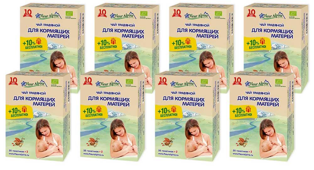 Флер Альпин Органик чай травяной для кормящих матерей, 8 шт по 30 г бебивита чай для кормящих матерей 200г