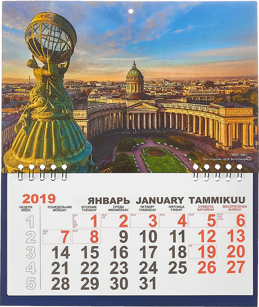 Календарь отрывной на 2019 год. Санкт-Петербург с птичьего полета календарь 2018 2019 на скрепке санкт петербург с птичьего полета