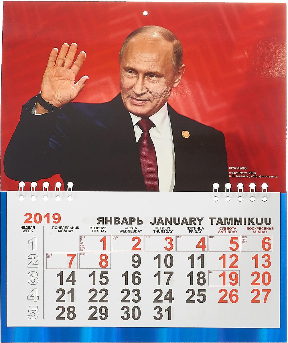 Календарь отрывной на 2019 год. Путин
