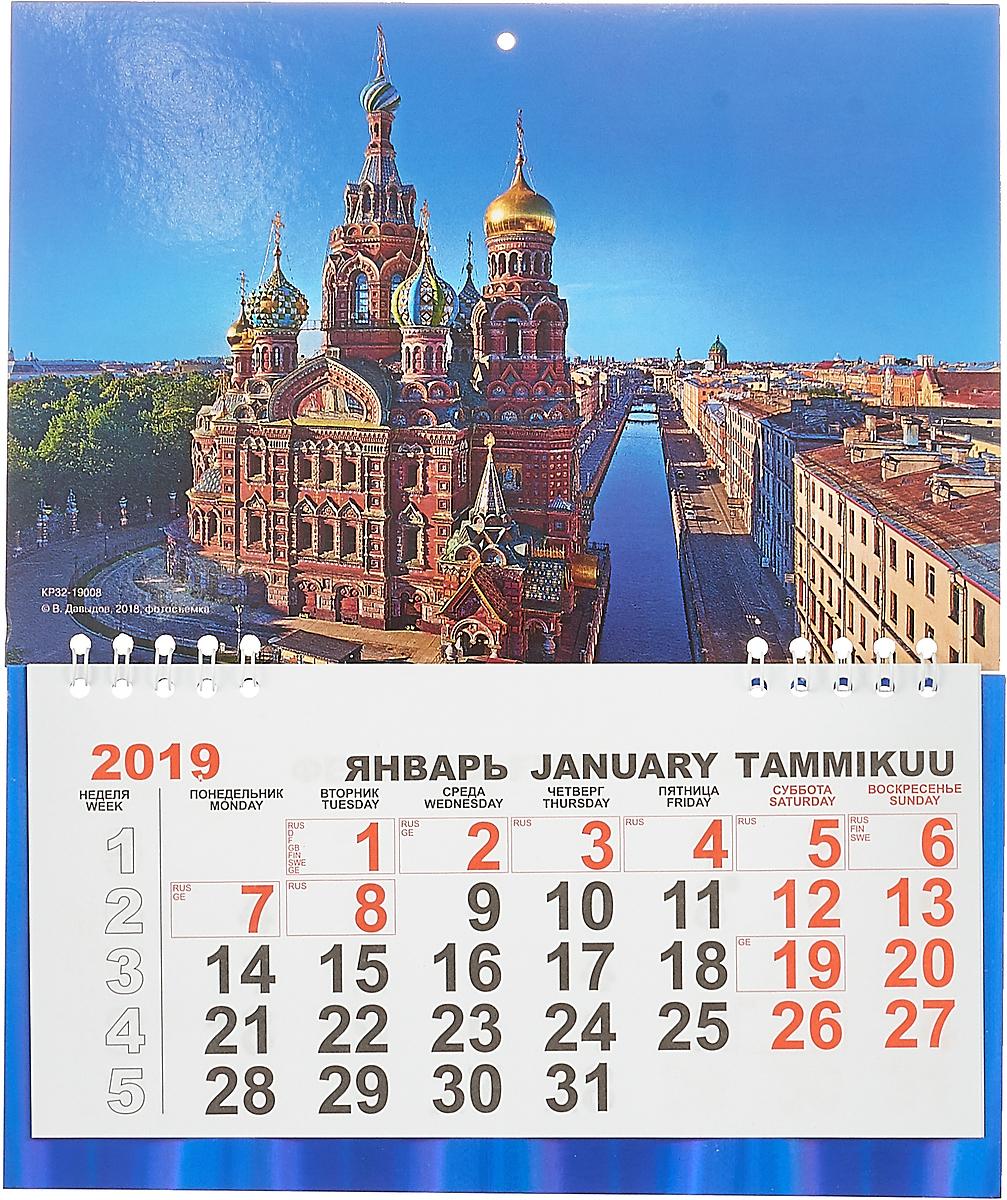 Календарь отрывной на 2019 год. Спас на Крови с птичьего полета календарь на спирали на 2019 год санкт петербург с птичьего полета