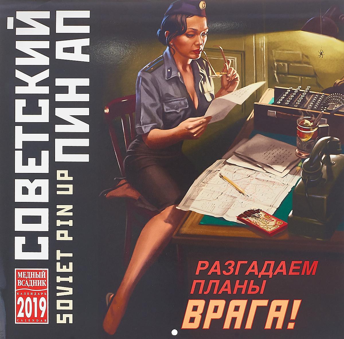 Календарь на спирали на 2019 год. Советский Пин ап календарь 2019 на спирали пейзаж в мировом искусстве