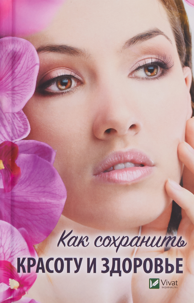 Н. И. Ващенко Как сохранить красоту и здоровье