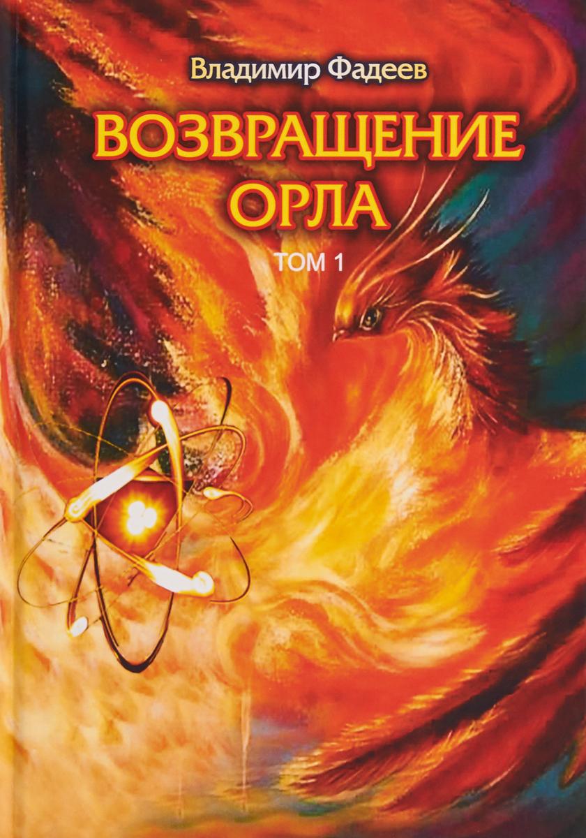 Владимир Фадеев Возвращение Орла. Том 1