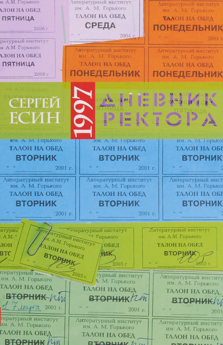 С.Н.Есин Дневник ректора 1997