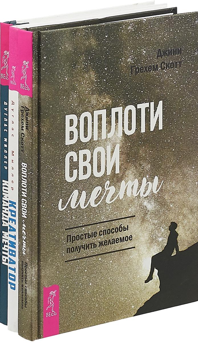 Воплоти свои мечты + Креативатор + Команда мечты (комплект из 3-х книг)