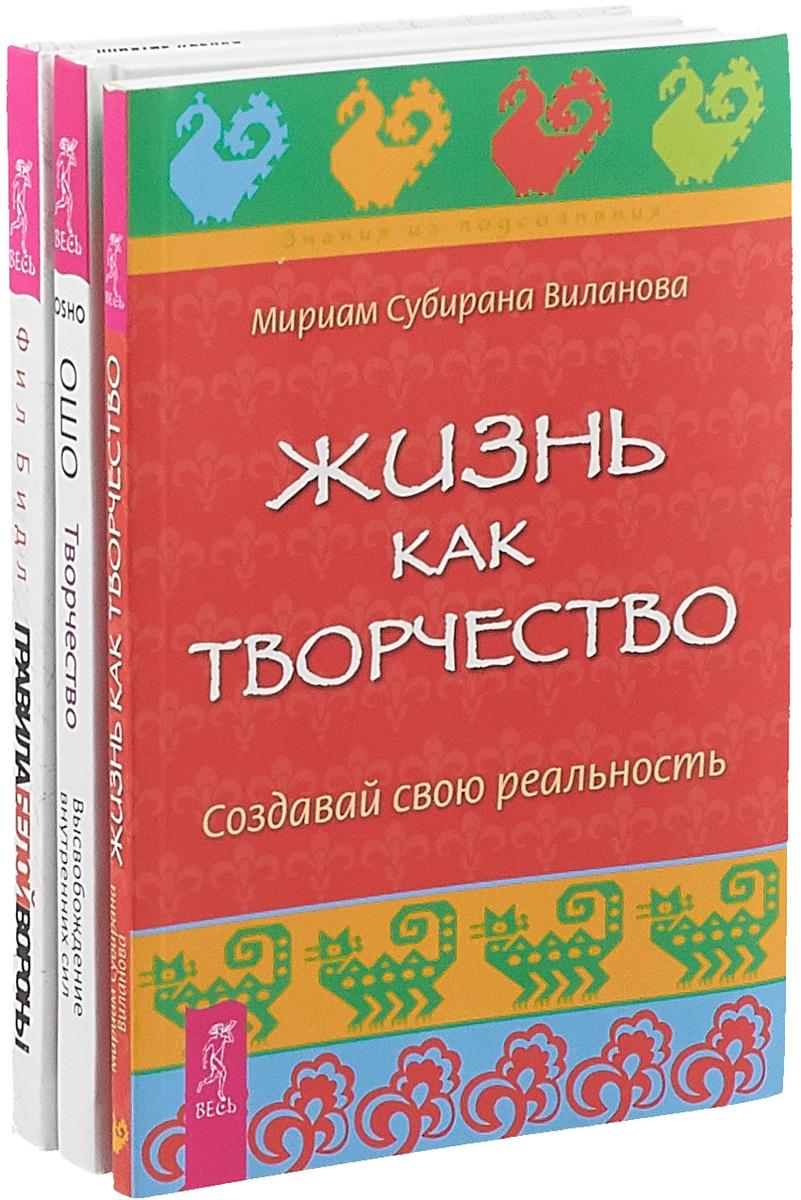 Фил Бидл, Ошо, Мириам Субирана Виланова Правила белой вороны. Творчество. Жизнь как творчество (комплект из 3 книг)