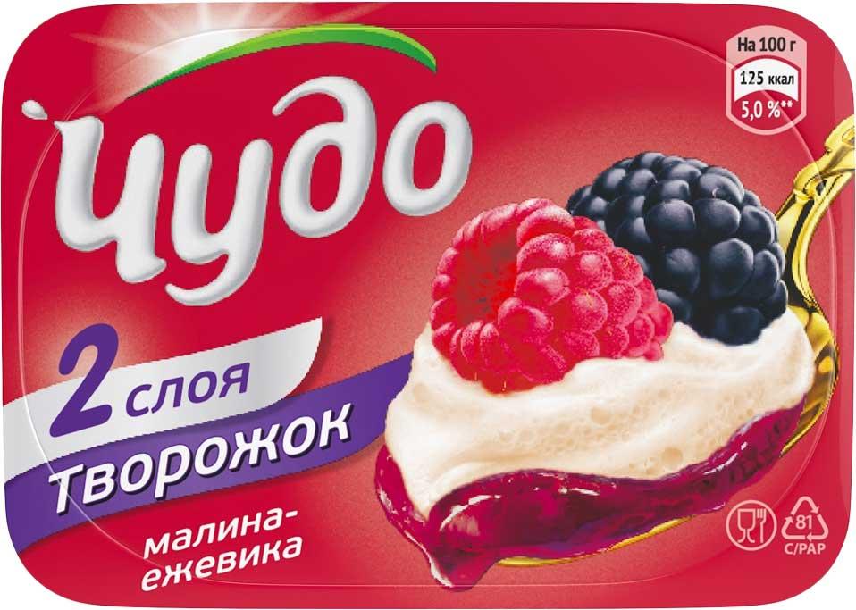 Десерт творожный взбитый малина-ежевика 4,2% Чудо, 100 г творожок чудо воздушный персик маракуйя 4 2