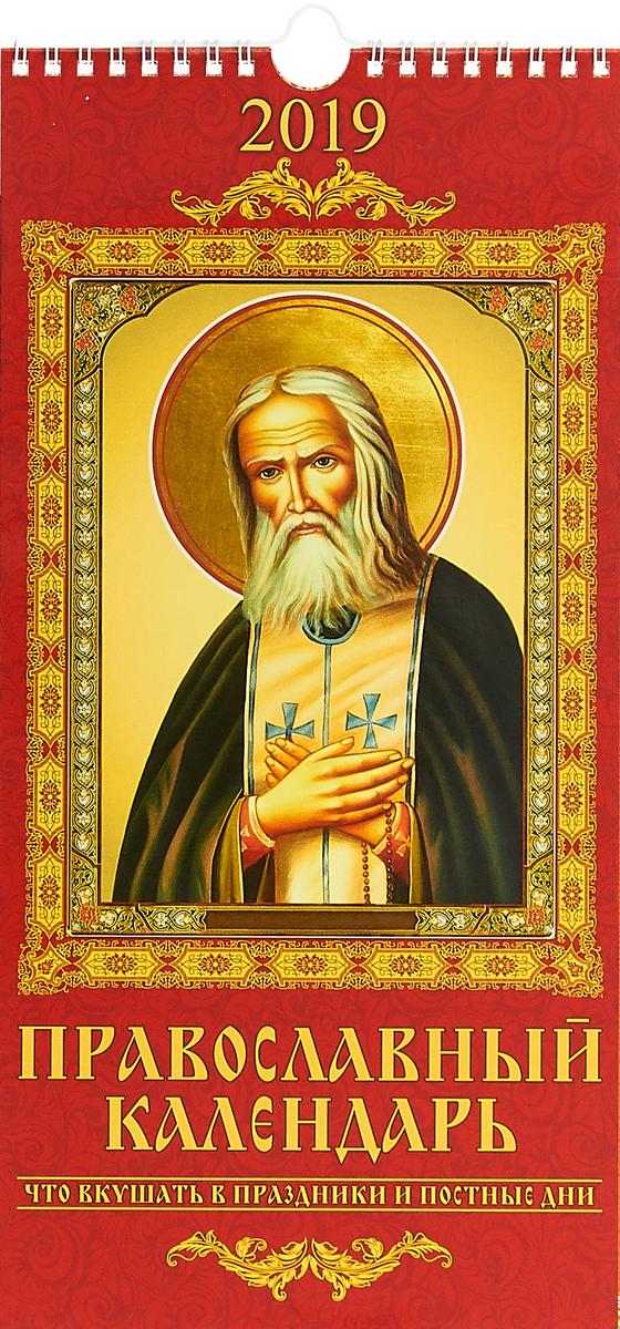Календарь 2019 (на спирали). Православный календарь.Что вкушать в праздники постные дни