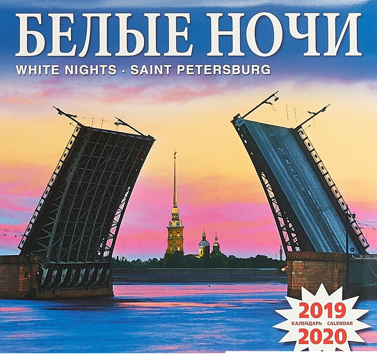 Календарь на скрепке на 2019-2020 год.Белые ночи3297391Календарь на два года! Прекрасно иллюстрированный календарь, напечатанный на мелованной бумаге, украсит интерьер любого помещения и наполнит его светом удивительных фотоиллюстраций.