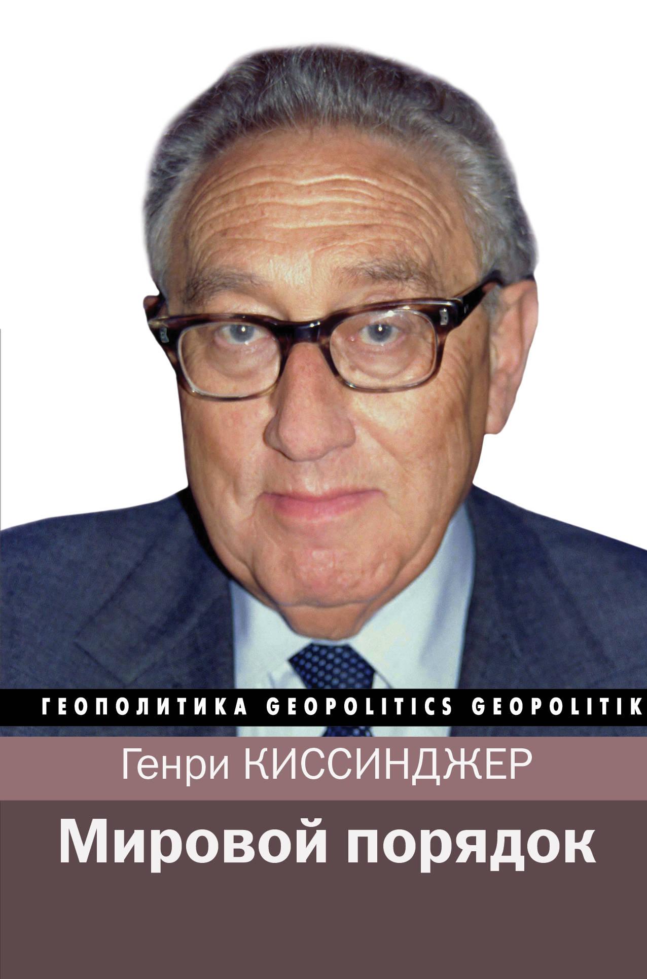 Генри Киссинджер Мировой порядок