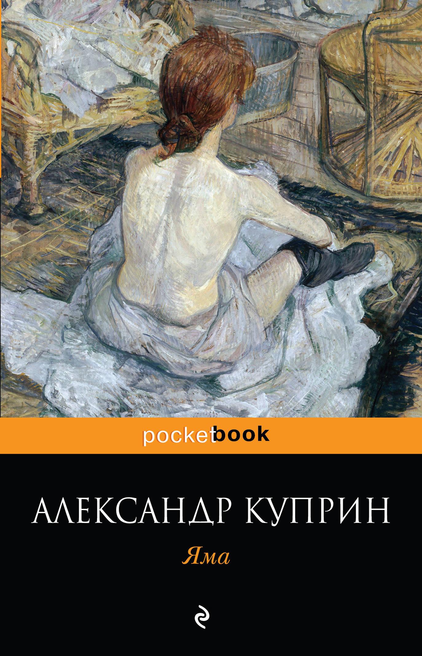 Александр Куприн Яма александр олегович малашенков не устану тебе говорить каждый день о любви…