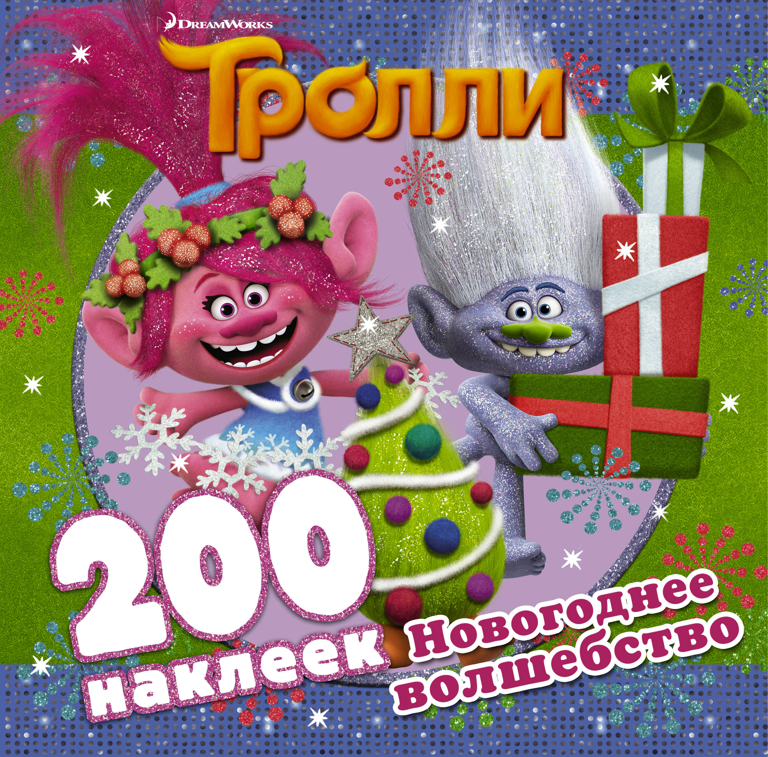 Тролли. Новогоднее волшебство (200 наклеек) тролли 200 наклеек