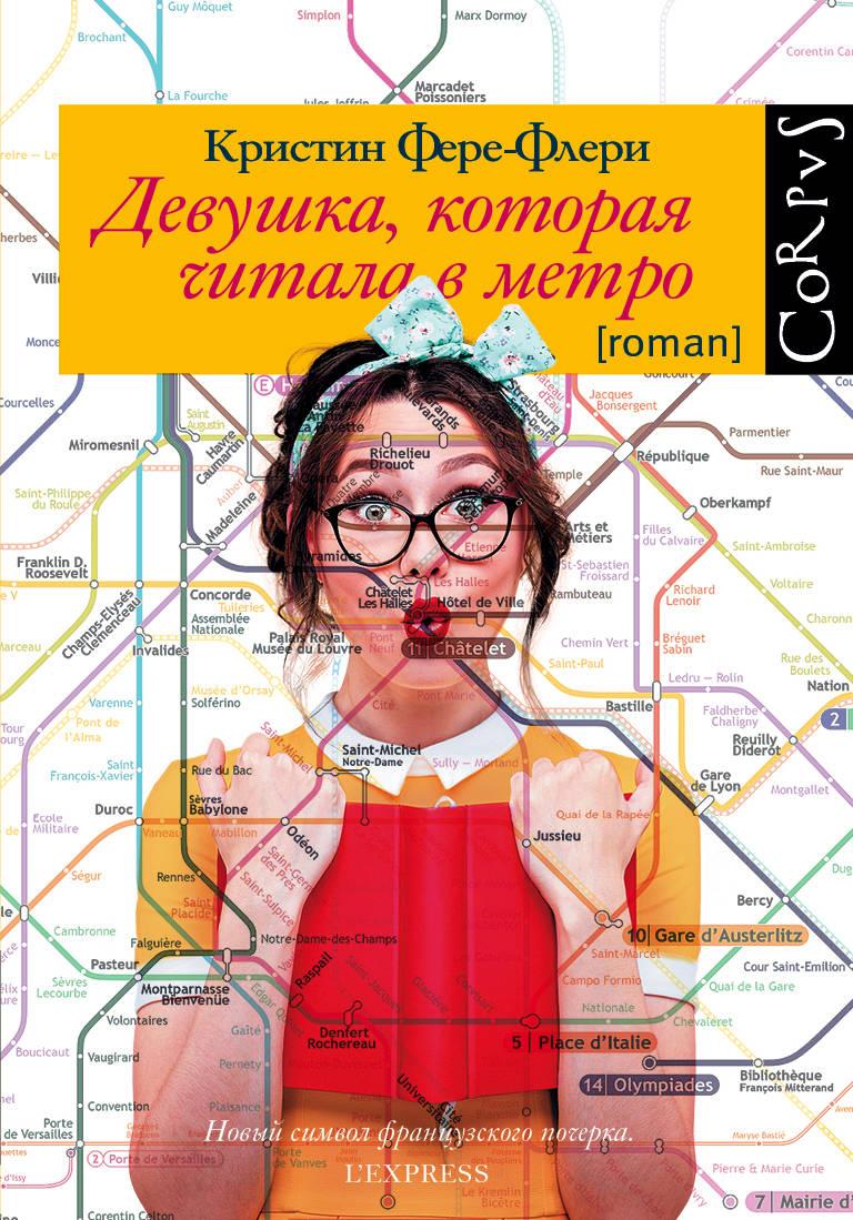 Кристин Фере-Флери Девушка, которая читала в метро
