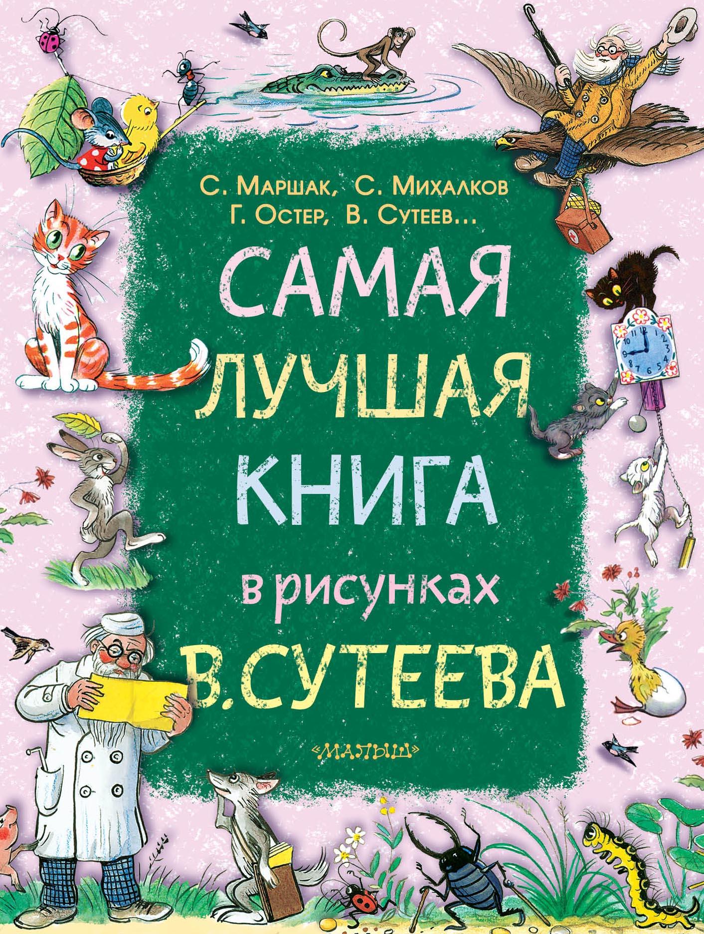 В. Г. Сутеев,С. Я. Маршак,С. В. Михалков,Г. Остер Самая лучшая книга в рисунках В. Сутеева сутеев в михалков с маршак с и др самая лучшая книга в рисунках в сутеева