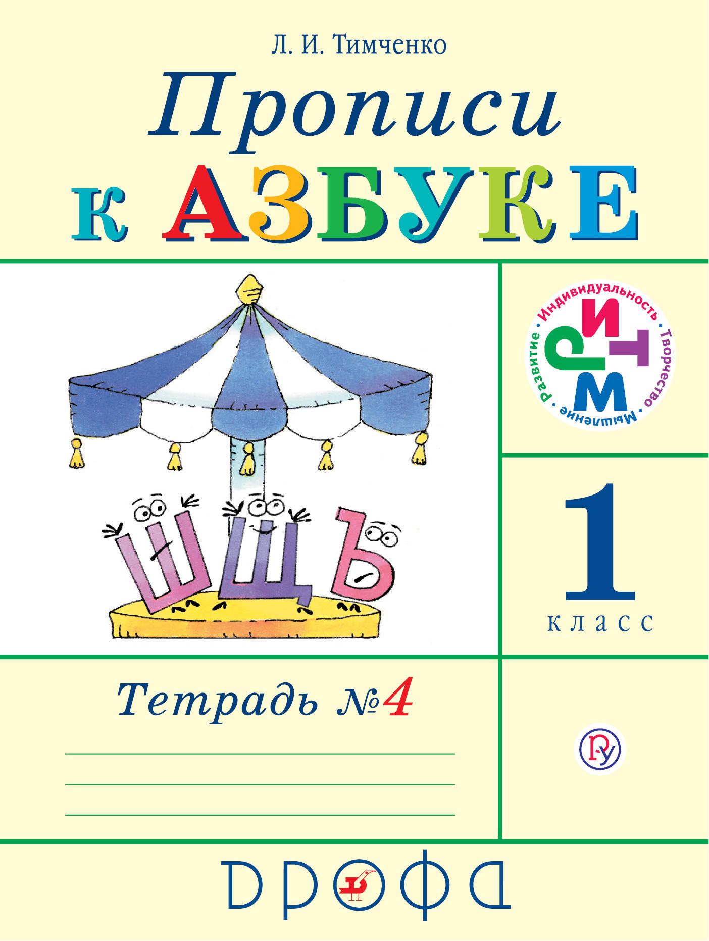цена на Л. И. Тимченко Прописи к Азбуке. 1 класс. Часть 4