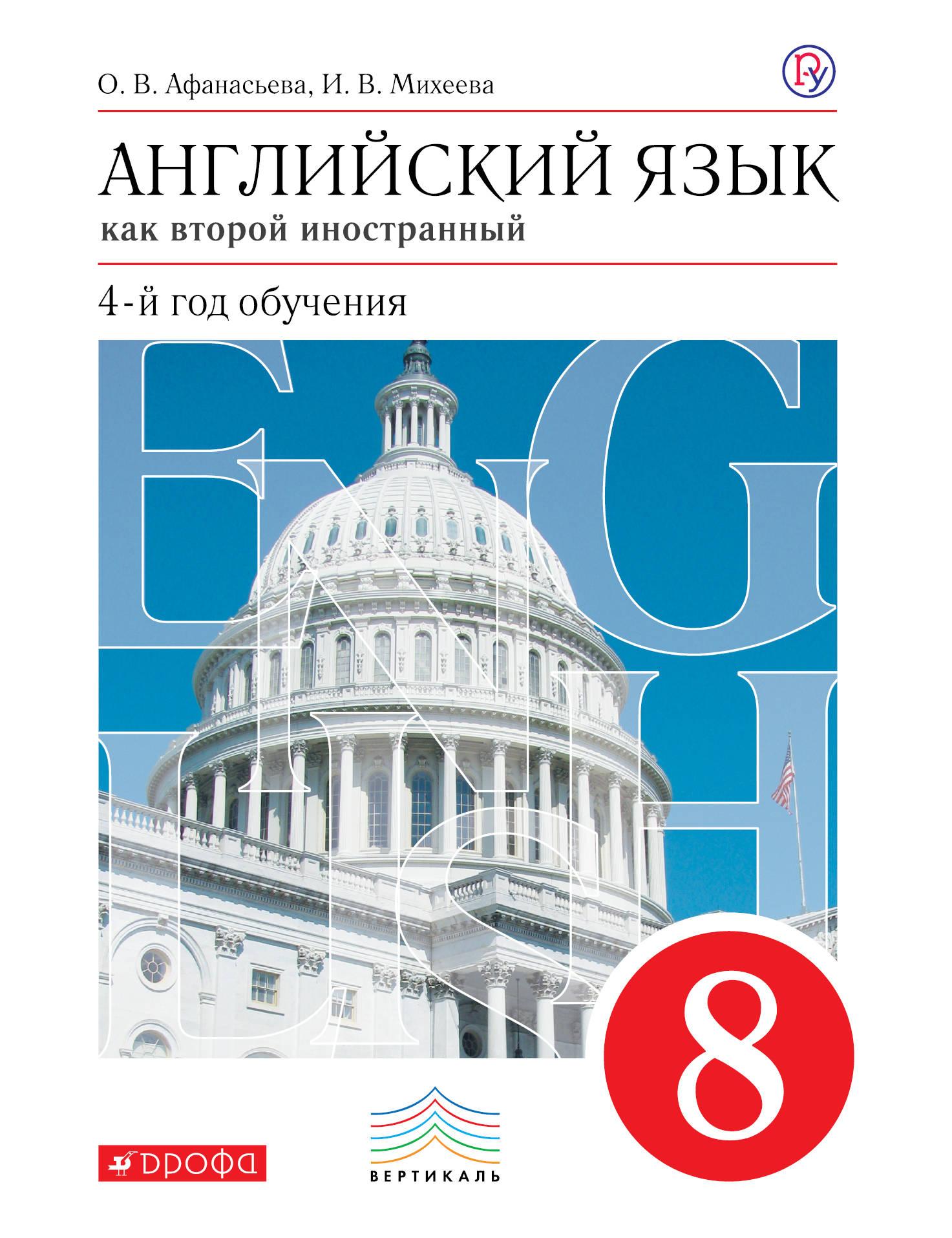 О. В. Афанасьева,И. В. Михеева Английский язык как второй иностранный. Четвертый год обучения. 8 класс. Учебник