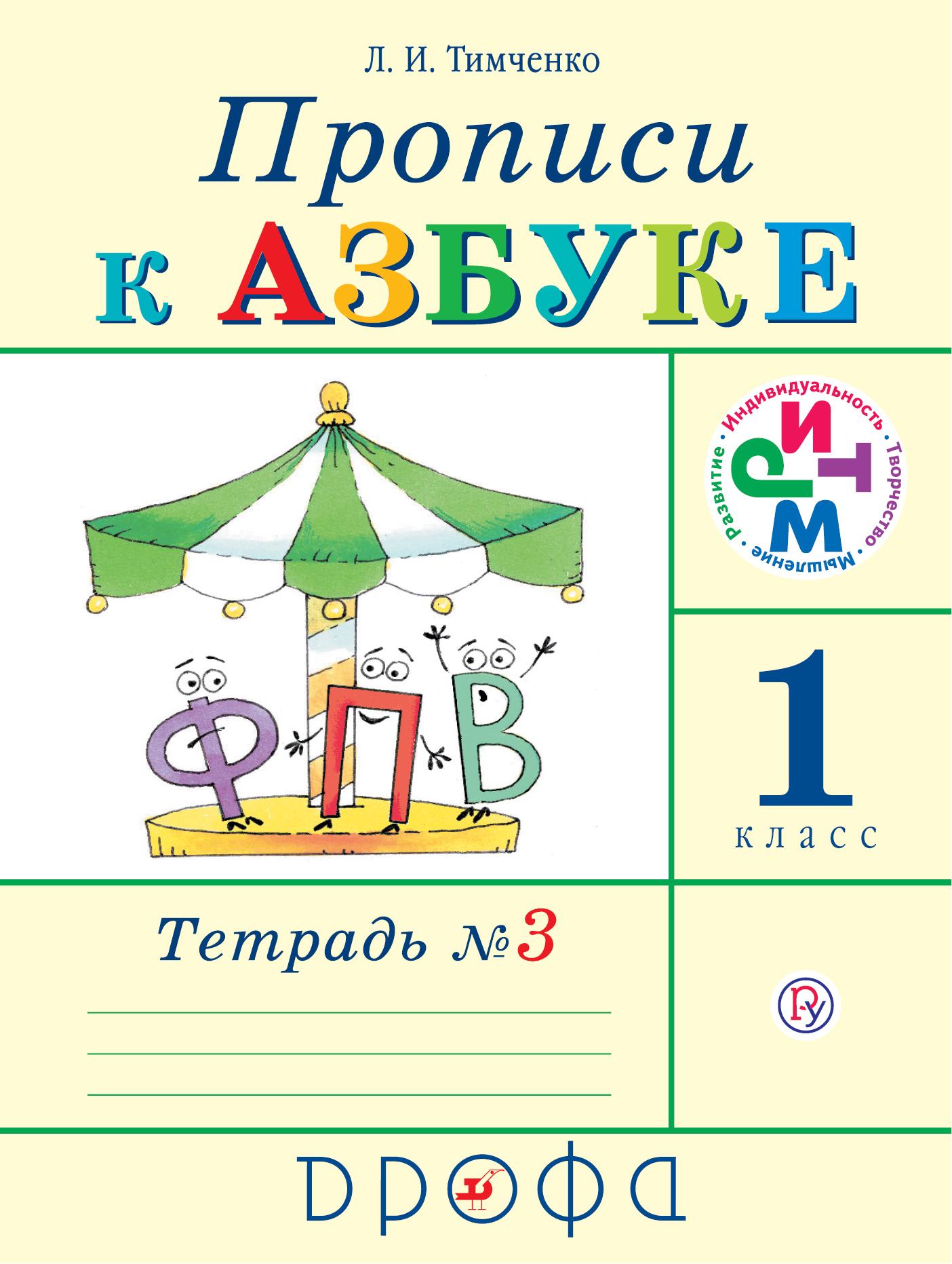 цена на Л. И. Тимченко Прописи к Азбуке. 1 класс. Часть 3