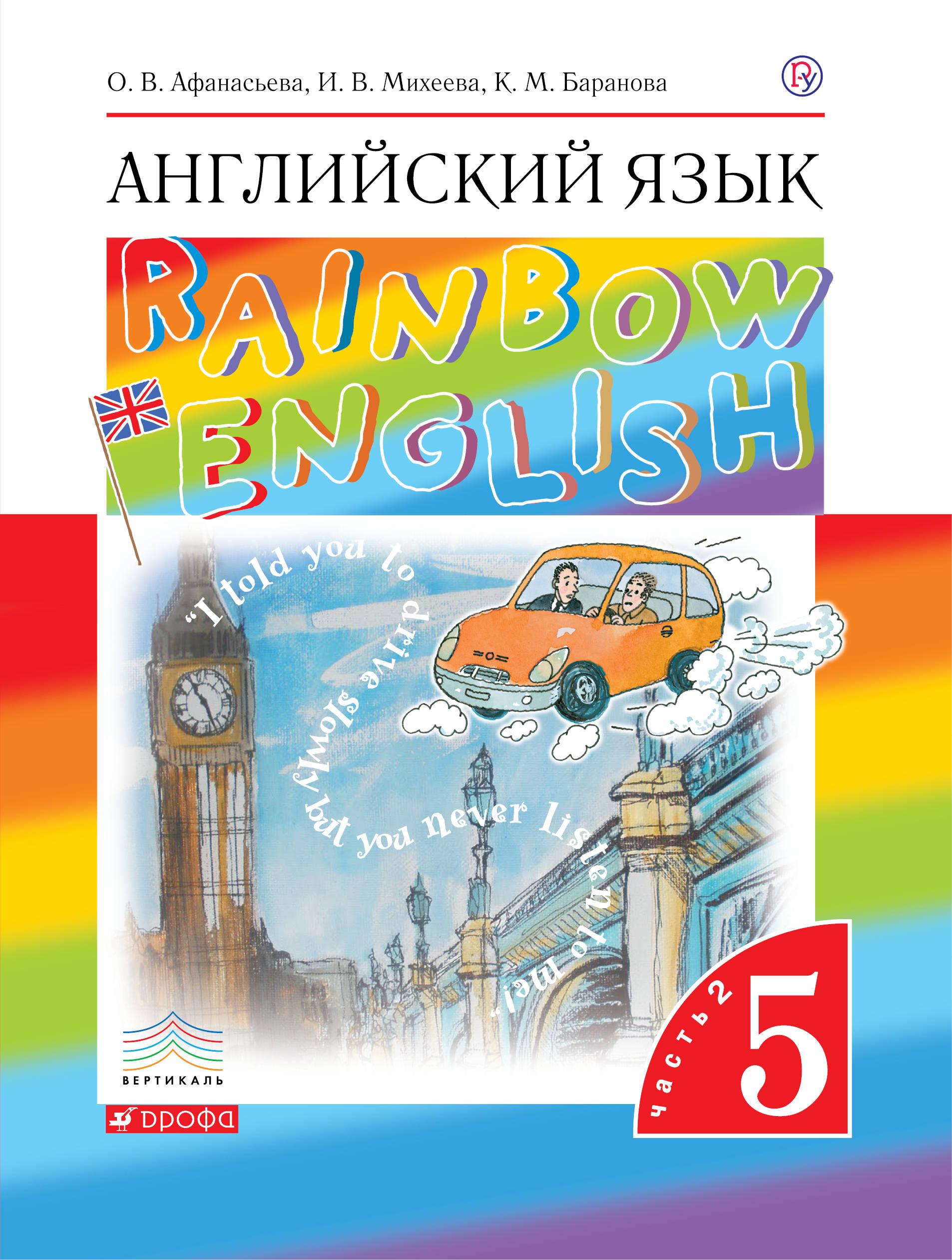 О. А. Афанасьева,И. В. Михеева ,К. М. Баранова Английский язык. 5 класс. Учебник в 2-х частях. Часть 2