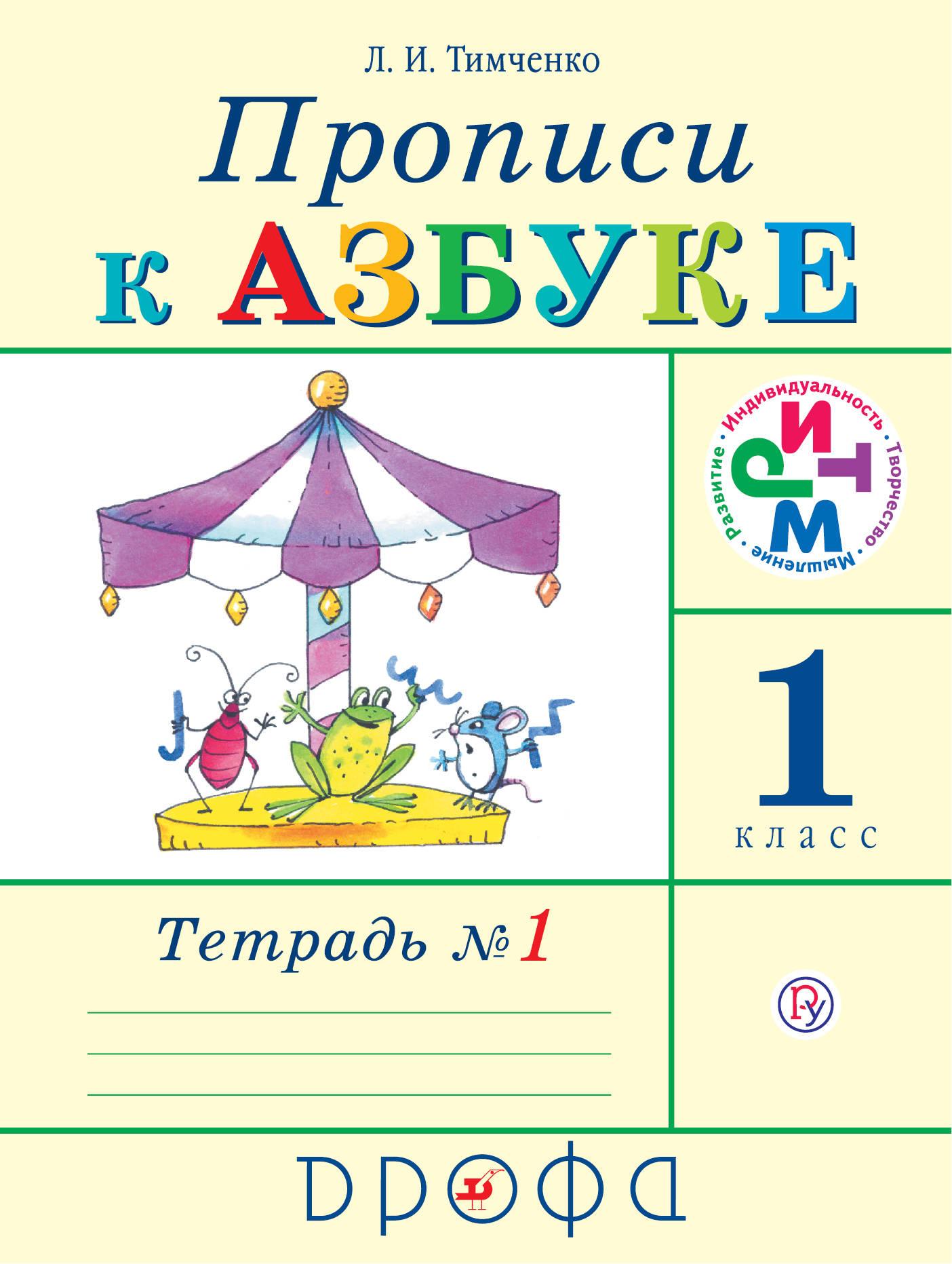 цена на Л. И. Тимченко Прописи к Азбуке. 1 класс. Часть 1