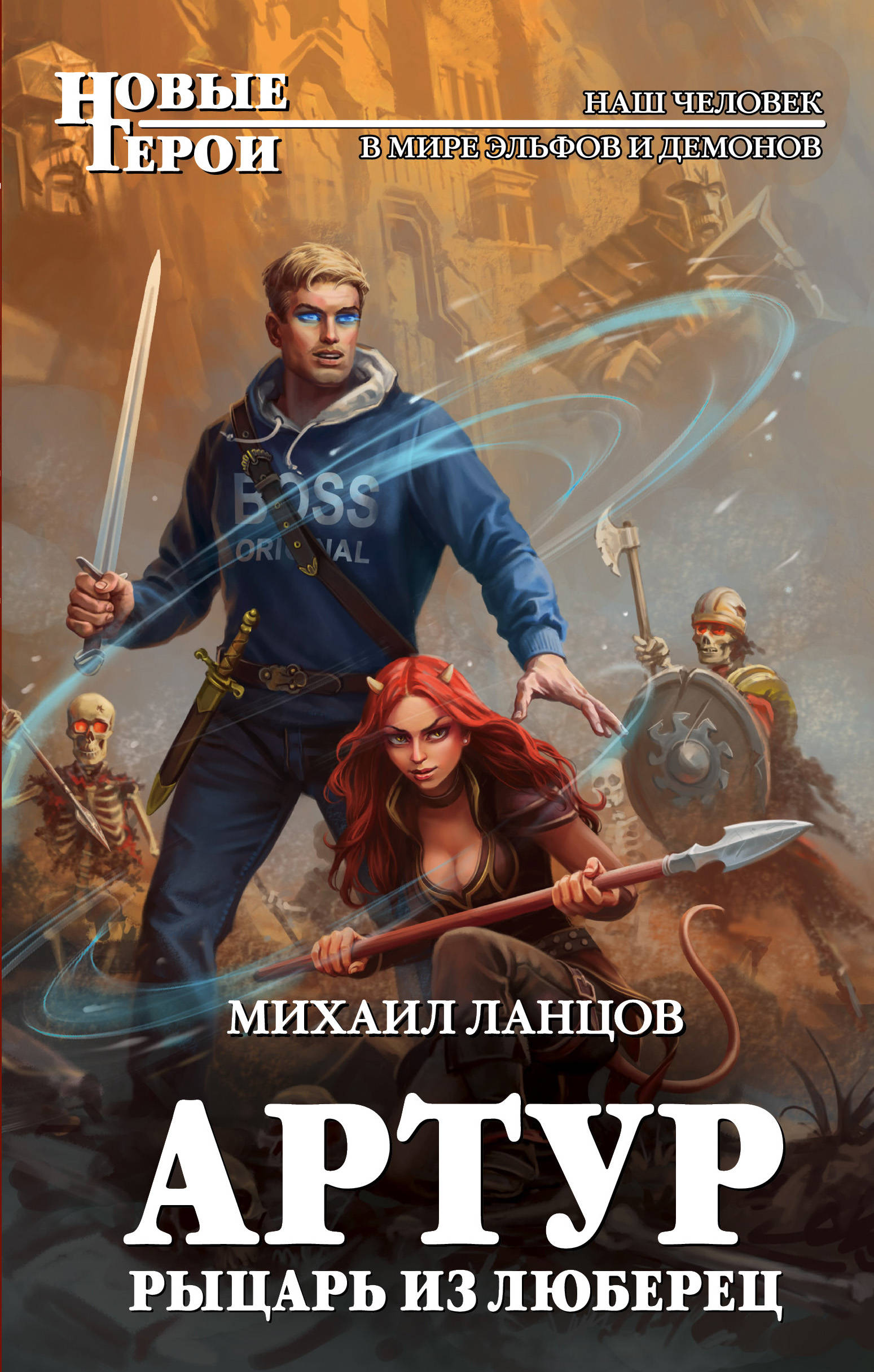 Михаил Ланцов Артур, рыцарь из Люберец