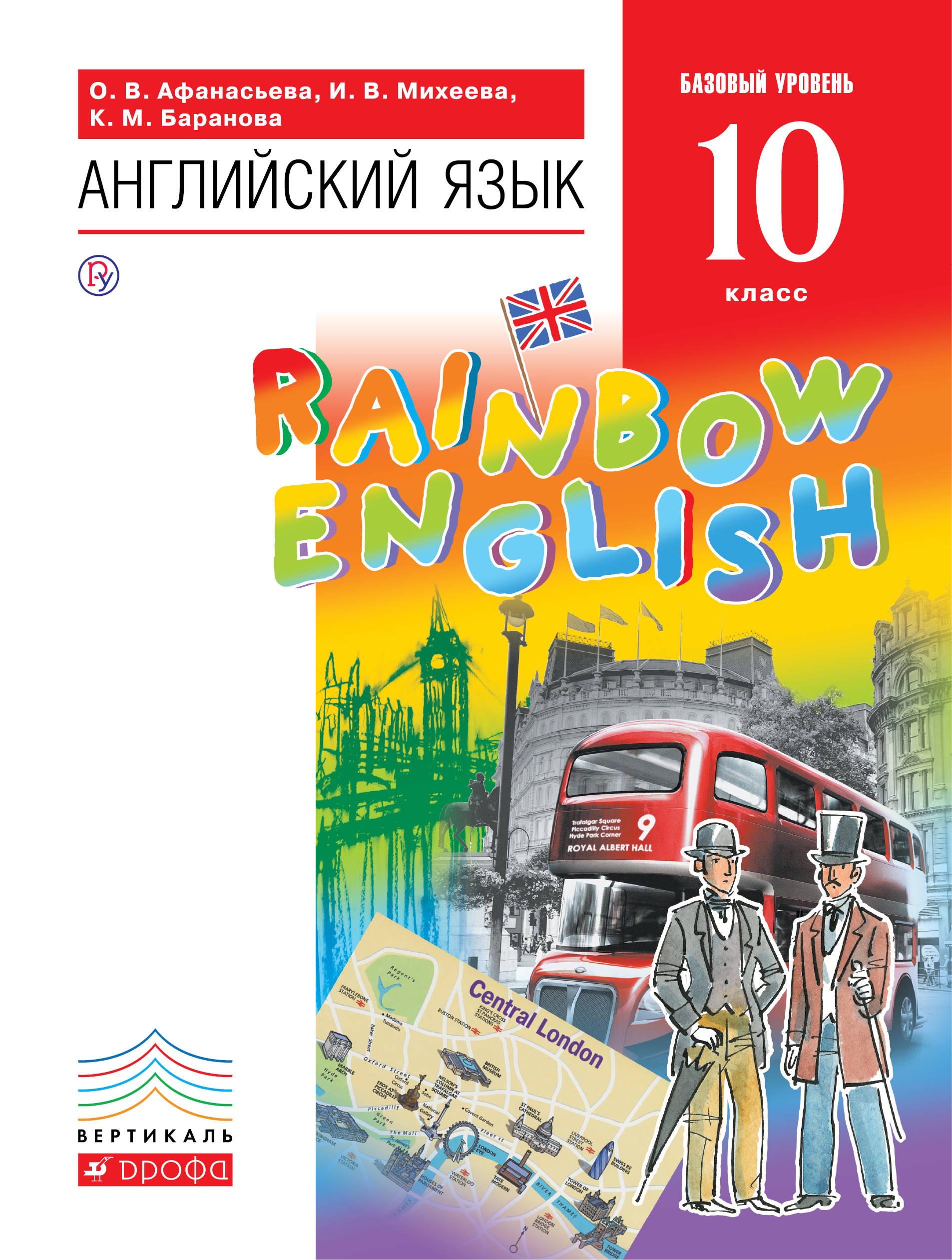 О. В. Афанасьева,И. В. Михеева,К. М. Баранова Английский язык. Базовый уровень. 10 класс. Учебник