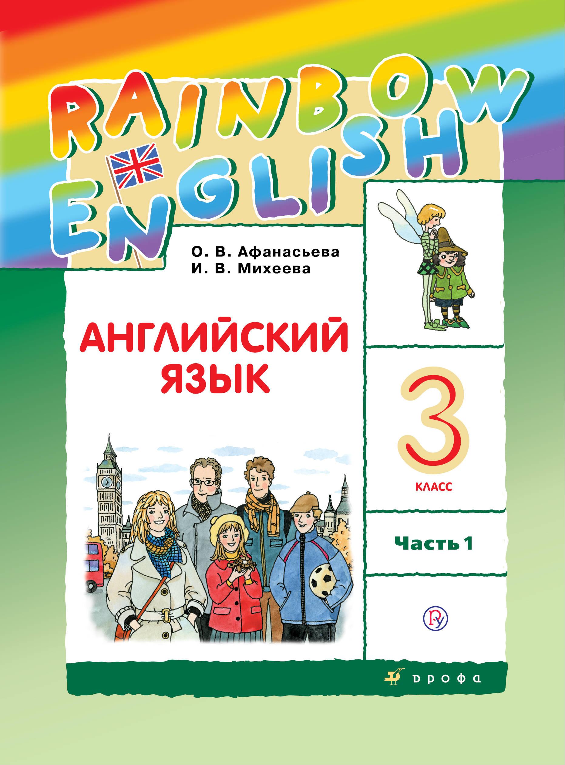О. В. Афанасьева,И. В. Михеева Английский язык. 3 класс. Учебник в 2-х частях. Часть 1