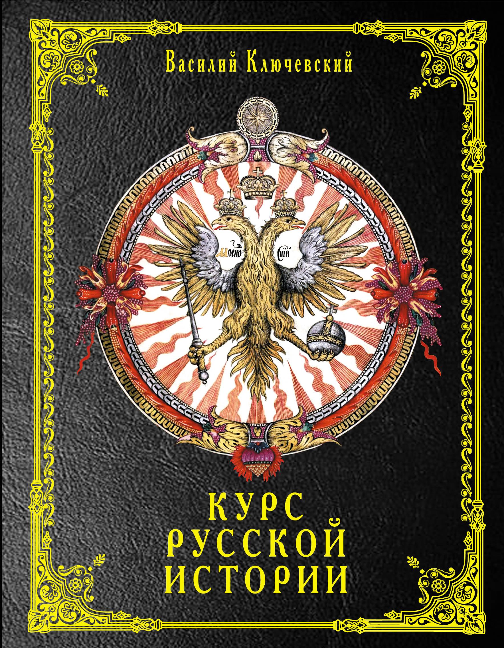 Василий Ключевский Курс русской истории
