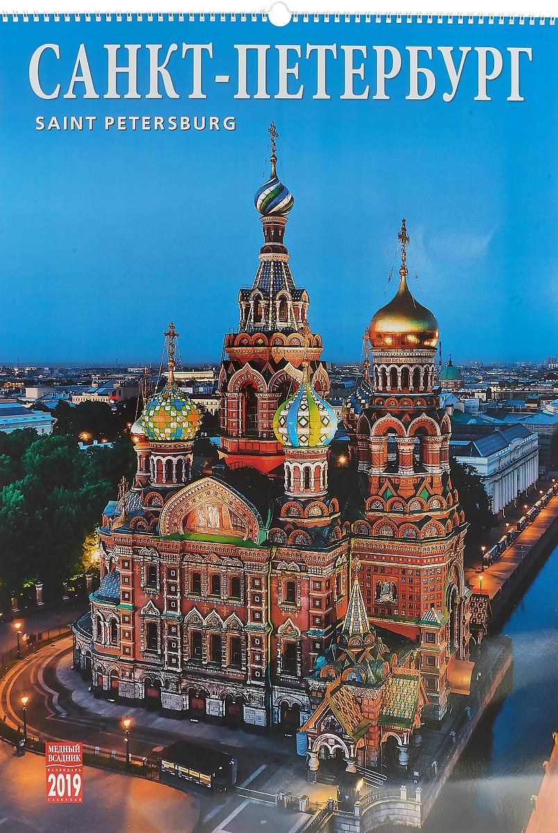 Календарь на спирали на 2019 год. Санкт-Петербург календарь на спирали на 2019 год стражи санкт петербурга