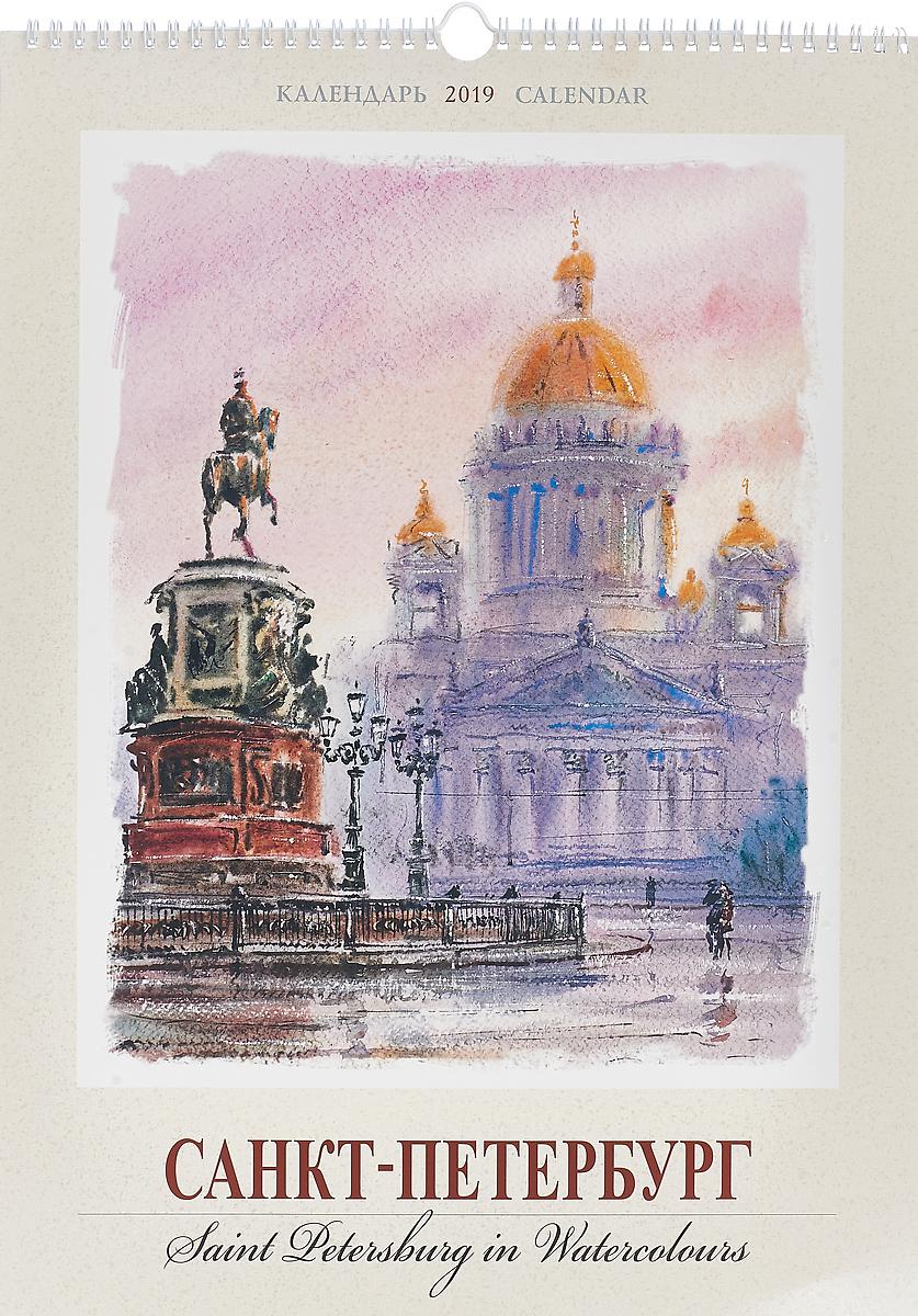 Календарь на спирали на 2019 год. Санкт-Петербург. Акварель цена