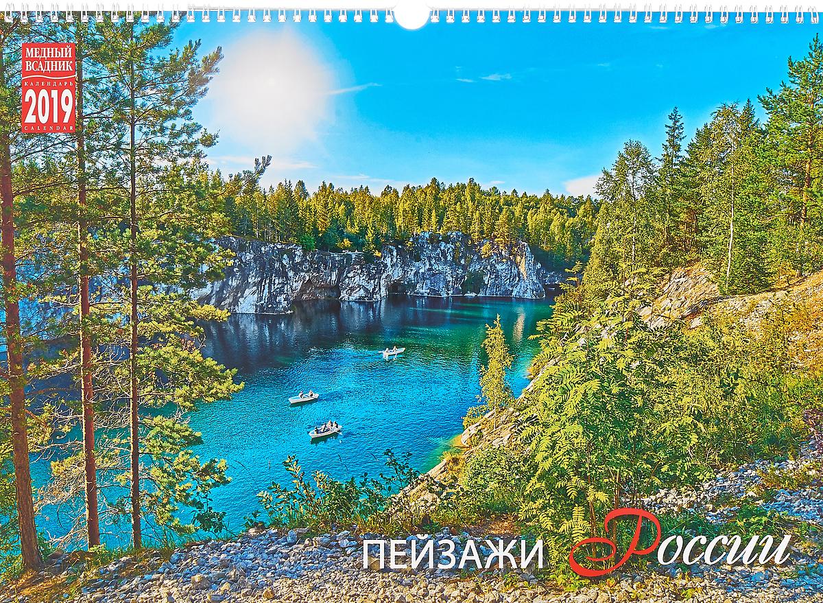 Календарь на спирали на 2019 год. Пейзажи России календарь 2019 на спирали пейзаж в мировом искусстве