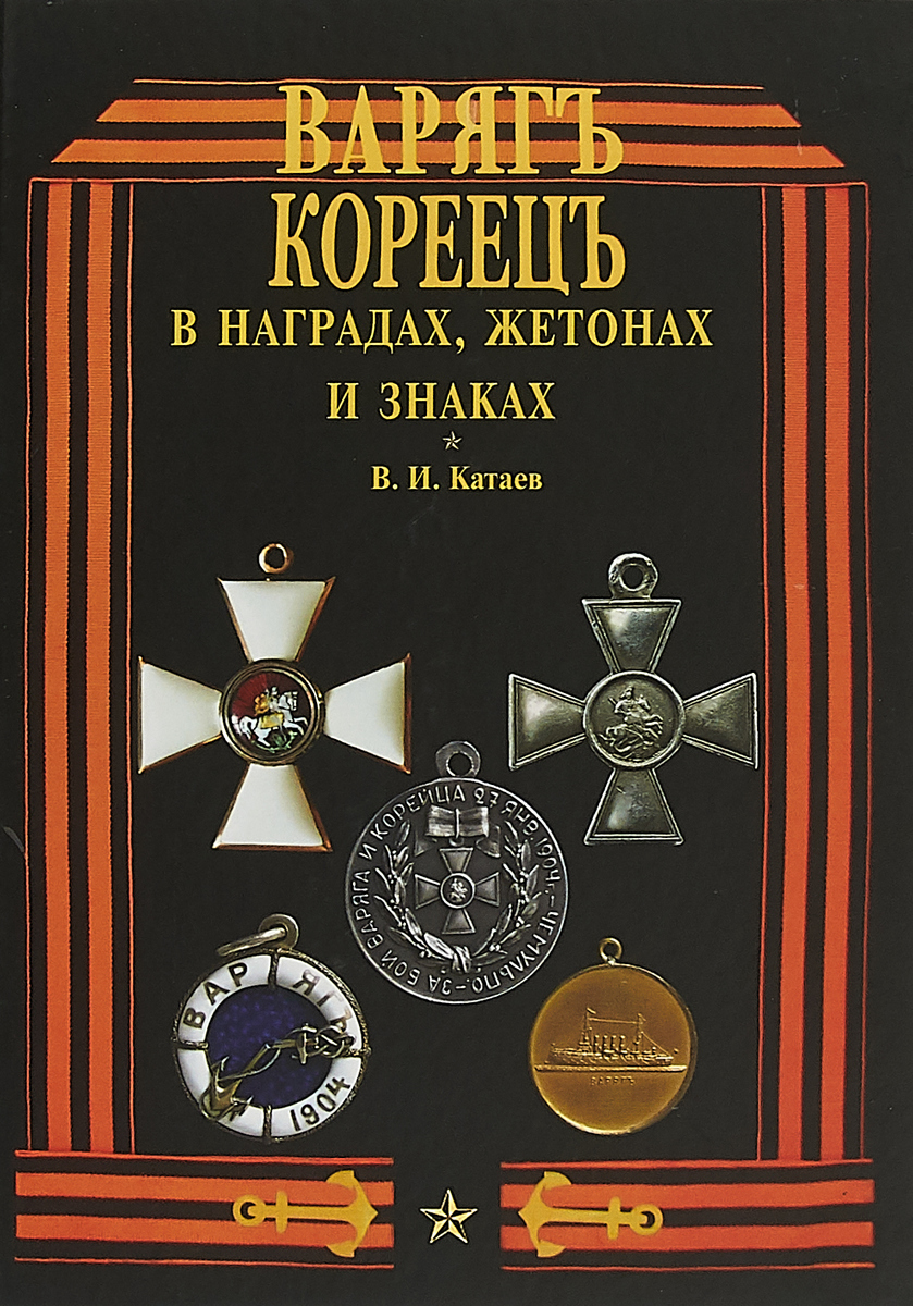 В. И. Катаев Варяг Кореец в наградах,жетонах и знаках