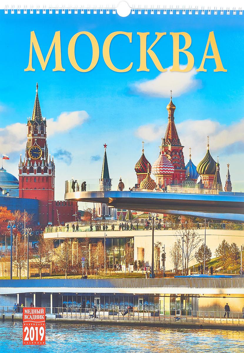 Календарь на спирали на 2019 год. Москва