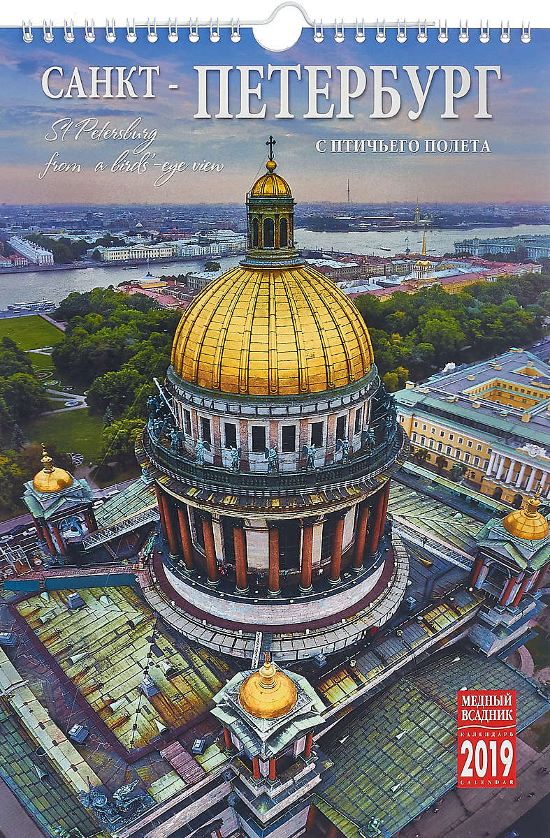 Календарь на спирали на 2019 год. Санкт-Петербург с птичьего полета календарь на спирали на 2019 год стражи санкт петербурга