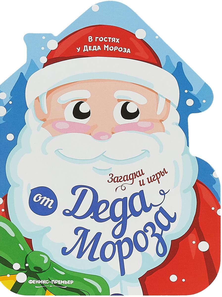 Загадки и игры от Деда Мороза. Книжка-развивайка махаон раскраска малышам в гостях у деда мороза