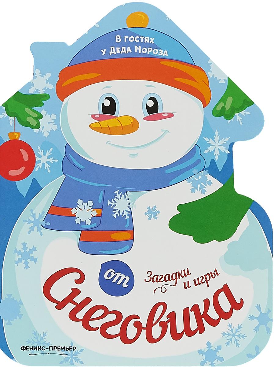 Загадки и игры от Снеговика. Книжка-развивайка