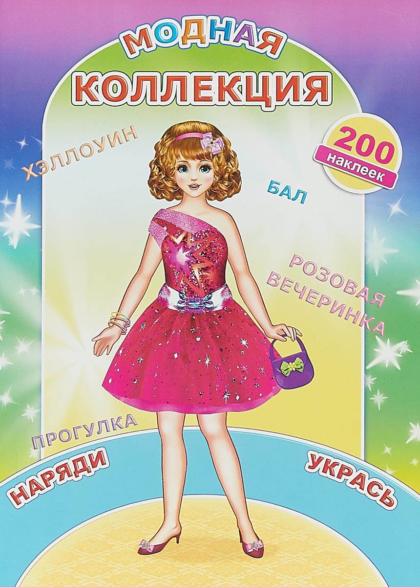 Модная коллекция. Книжка с наклейками эксмо книжка с наклейками barbie блистай 200 супернаклеек