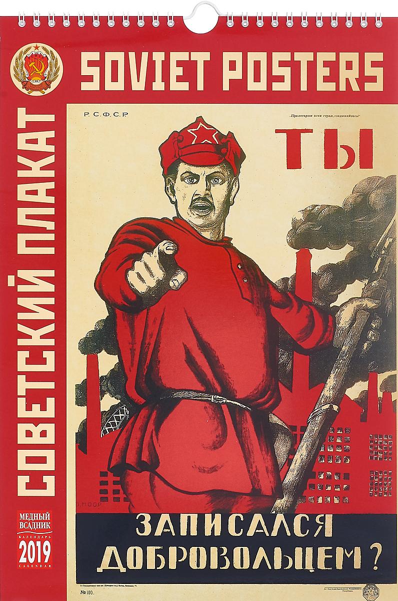 Календарь на спирали на 2019 год. Советский плакат цена