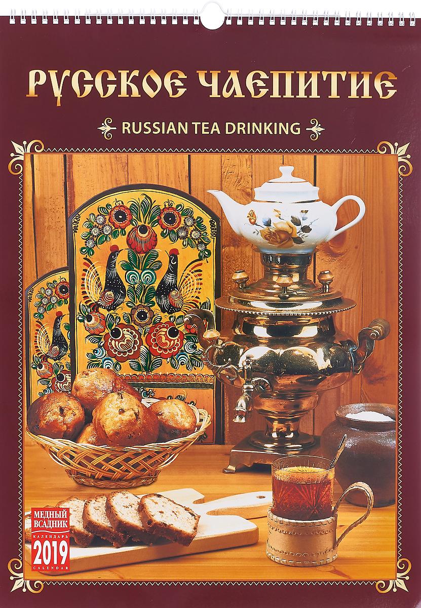 Календарь на спирали на 2019 год. Русское чаепитие